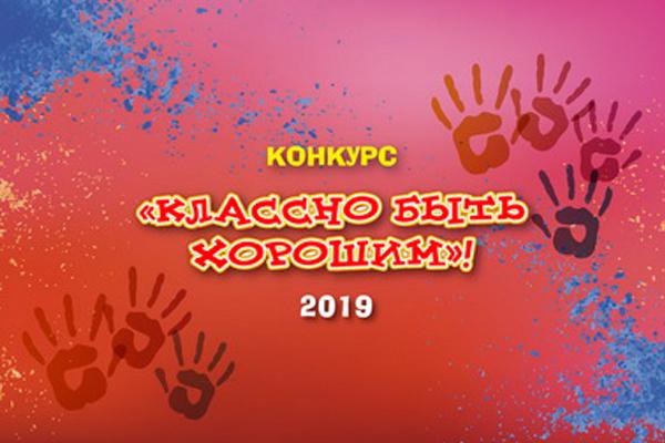 «Классно быть хорошим!»: компания «Ростелеком» и «Классный журнал» объявляют о начале ежегодного конкурса добрых дел
