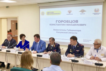 Всероссийский проект «Детство без опасности» стартовал в Калужской области