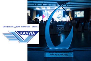 Международный аэропорт Калуга получил награду в области авиационного маркетинга