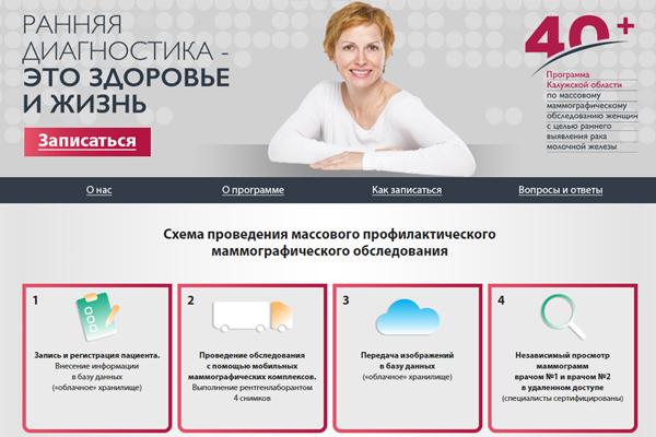 Продолжается программа маммоскрининга в Калужской области