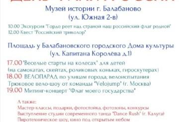 День флага России