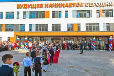 Нацпроект «Образование». Губернатор принял участие в открытии новой школы в Обнинске