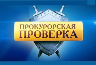 Прокуратура Боровского района выявила нарушения природоохранного законодательства в деятельности ГП «Калугаоблводоканал»
