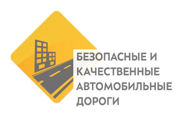 В Обнинске заключены муниципальные контракты на ремонт дорог в рамках реализации национального проекта «Безопасные и качественные автомобильные дороги» в 2020 году