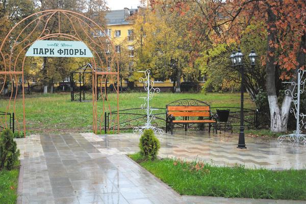 Добро пожаловать в парк