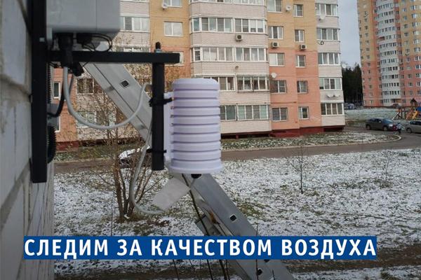 В Калужской области создана система непрерывного мониторинга качества атмосферного воздуха
