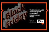 «Черная пятница» для любителей кино — только 28–29 ноября в Wink фильмы по 15 рублей!