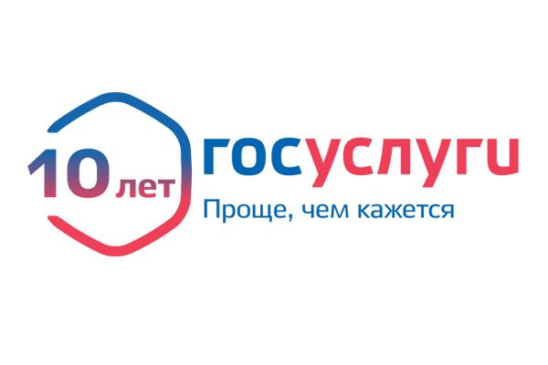 За 10 лет на портале госуслуг зарегистрировалось почти 550 тыс. жителей Калужской области
