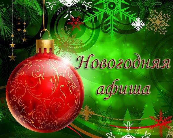 План городских мероприятий, посвящённых празднованию Нового 2020 года и Рождества Христова