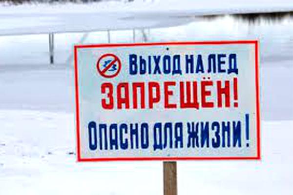 Уважаемые граждане будьте внимательны и осторожны! По данным ГИМС МЧС России по Калужской области прочность льда на большинстве водных объектов региона недостаточна для безопасного выхода на лёд. В случае возникновения чрезвычайных ситуаций и происшествий звоните по единому номеру «112».