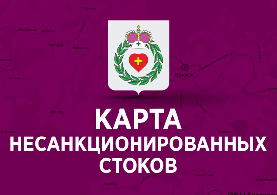 Появилась карта несанкционированных стоков в Боровском районе. Теперь каждый сможет сообщить о сбросах в реки нашего муниципалитета