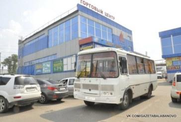 В связи с сокращением фактического пассажиропотока с 28 марта по 5 апреля действует новое расписание движения автобусов по ряду маршрутов