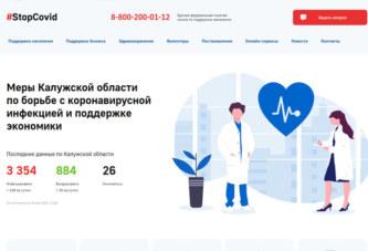 22 мая в области начал работать сайт «Меры Калужской области по борьбе с коронавирусной инфекцией и поддержке экономики»