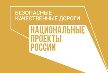 Национальный проект «Безопасные и качественные автомобильные дороги». В Обнинске  идёт ремонт  дорожного покрытия на участках 12 городских  улиц