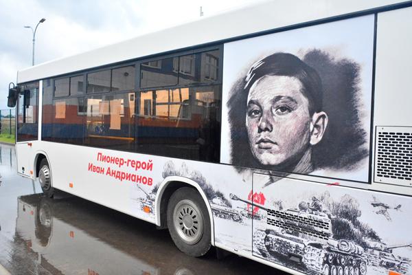 В Боровском районе появился автобус с именем нашего земляка пионера-героя Ивана Андрианова