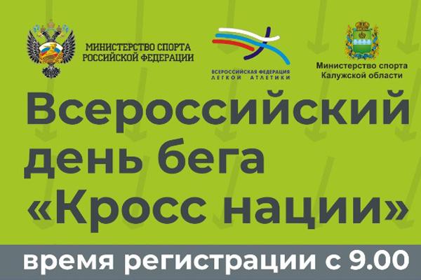 19 сентября в Калуге состоятся старты Всероссийского дня бега «Кросс нации»