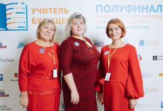 В финал профессионального конкурса «Учитель будущего» прошла команда из Калужской области