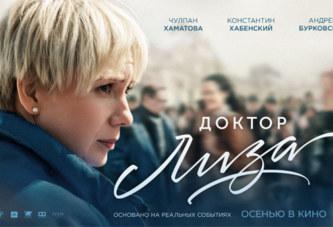 22 октября в широкий прокат выходит самый ожидаемый фильм этой осени — картина «Доктор Лиза»