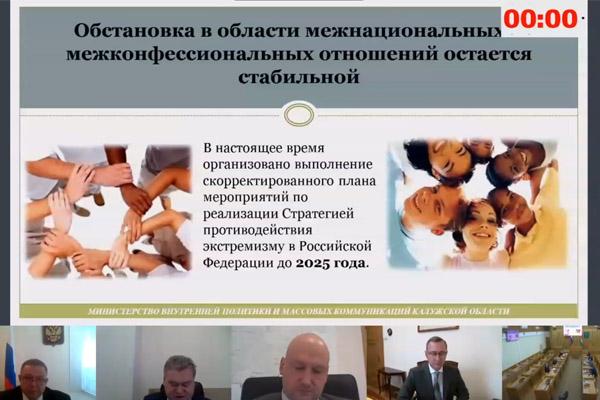 Владислав Шапша потребовал повысить эффективность работы по недопущению распространения экстремистских идей, а также усилить контроль за местонахождением зарегистрированных на территории области мигрантов