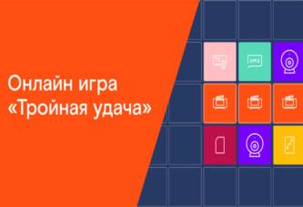 Подарки клиентам «Ростелекома» в новой онлайн-игре «Тройная удача»