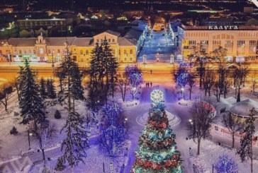 «Новогодняя столица России 2021». Для туристов со всей России в Калуге подготовлены пакетные туры с кэшбеком