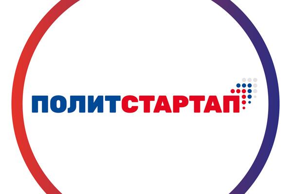 Проект «ПолитСтартап» для будущих политиков