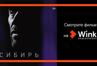 Эксклюзивная премьера в Wink — драма «Сибирь» американского режиссера Абеля Феррара
